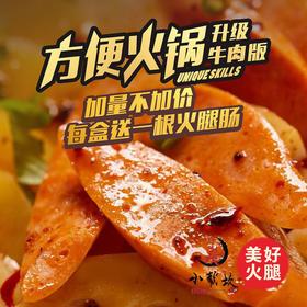 【全新3.5火腿肠牛肉版】小龙坎方便火锅 只要一瓶矿泉水就能吃的地道四川火锅