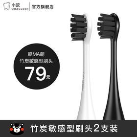 竹炭敏感特护型刷头(适用于熊本熊系列电动牙刷)