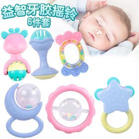 婴幼儿摇铃益智摇铃6件套玩具