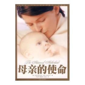 母亲的使命 萨莉克拉克森著 亲子家教书子女教育基督教书籍
