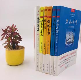 你所不知道的日本,都藏在这些书里——套系呈现(《黑船异变——日本开国小史》《日本与日本人》《日本论》《菊花与刀》《战争和日本人》《日本的本质》)