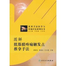 正版现货 图解肌筋膜疼痛触发点推拿手法(世界手法医学与传统疗法系列丛书)
