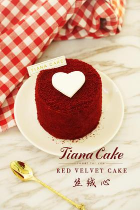 丝绒心 红丝绒蛋糕