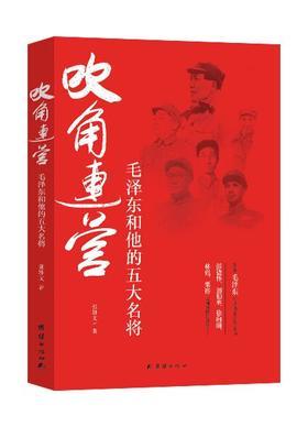 【签名珍藏版】《吹角连营——毛泽东和他的五大名将》