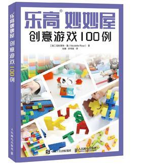 乐高妙妙屋 创意游戏100例 创意搭建益智乐高玩具 适合亲子游戏 融入科学知识 适龄儿童 学前智力教育