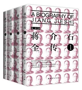《蒋介石全传》(全四册)