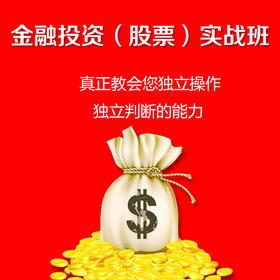 金融投资(股票)实战班-朱老师班