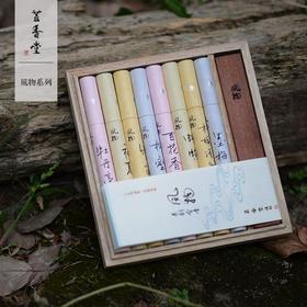 """【芸香堂】-拥抱四季""""风物""""系列自然熏香"""