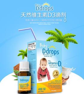 美国Ddrops维生素D3新生婴儿补钙滴剂baby D3 VD帮助宝宝吸收90滴