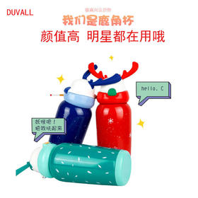 圣诞首选 明星同款Duvall杜瓦尔时尚鹿角杯儿童男女时尚保温杯