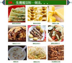 鹰哥生豆粉 1千克