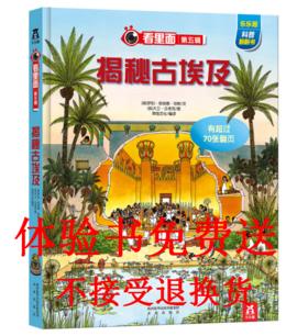 《乐乐趣体验书》看里面第五辑——揭秘古埃及