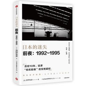 日本的迷失·前夜:1992~1995