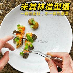 创意菜镊子 职业大厨镊子 米其林同款造型镊子