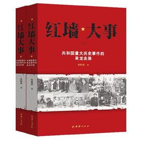 《红墙大事:共和国重大历史事件的来龙去脉》(全2册)