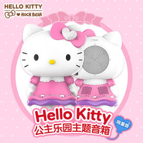 Hello  Kitty 公主乐园主题音箱 甜美淑女款60cm