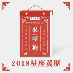 2018年女巫店倾情推出来撕狗let's go复古星座黄历追寻儿时回忆