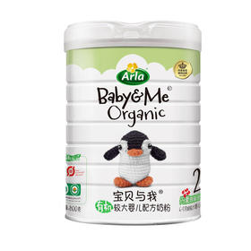 Arla宝贝与我有机较大婴儿配方奶粉2段