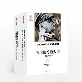 美国的恺撒大帝:麦克阿瑟上下(套装2册)