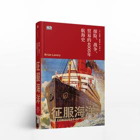 征服海洋:探索、战争、贸易的4000年航海史