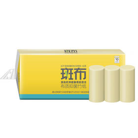 斑布本色纸(无芯卷纸700g/提 10卷/提)竹浆卷纸纯品卫生纸母婴纸巾婴儿纸
