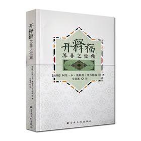 开释福-苏菲之觉兆 | 一部论述苏菲本质,主要派别及学说的著作