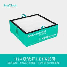 H14级玻纤HEPA滤网