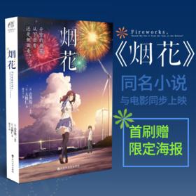 【预售包邮】 《烟花》 岩井俊二原作 随书附精美海报