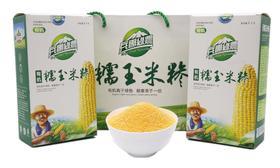 兵团绿业有机玉米糁