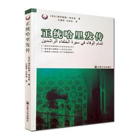 正统哈里发传|一本被多国定为历史教材的史书