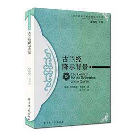 古兰经降示背景  |  纯汉语  |  一部学习《古兰经》的工具类书籍