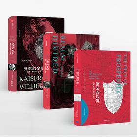 帝国几何(套装3册):分裂的王国 +繁荣的代价+沉重的皇冠