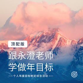 [顶配版]第五届跟永澄学做年目标——个人年度目标制定综合活动