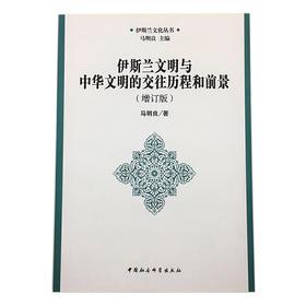 伊斯兰文明与中华文明的交往历程和前景