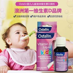 澳洲Ostelin VD滴剂 婴幼儿D3 宝宝儿童维生素D婴儿补钙维d3 20ml