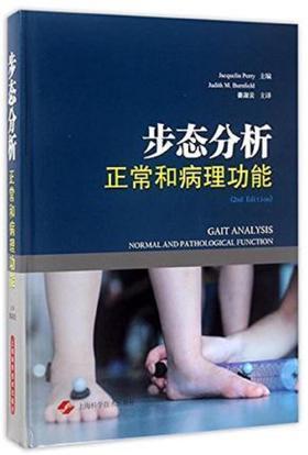 【正版】步态分析 正常和病理功能 姜淑云 上海科学技术出版社 978754783502