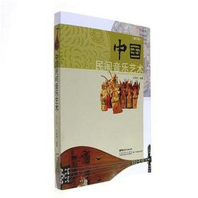 中国民间音乐艺术