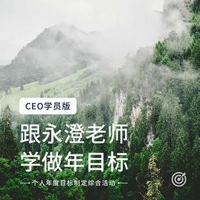 [CEO学员版]第五届跟永澄老师学做年目标——个人年度目标制定综合活动