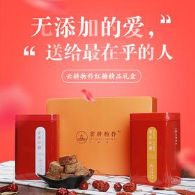 【2018新年礼盒】礼盒—云耕物作红糖,无添加的爱,每一口都是甘蔗香