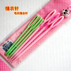 编织工具 吸塑塑料缝衣针6支装 毛衣缝合针 ABS树脂缝合针 毛衣针