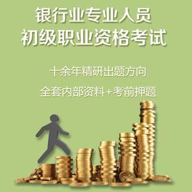 银行业专业人员初级职业资格考试