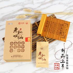 海堤茶叶 老枞水仙 XT5851