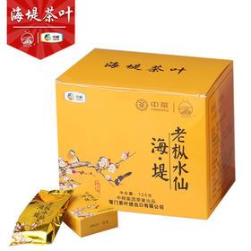 海堤茶叶AT668老枞水仙 足火浓香乌龙茶12.5g*10小泡/