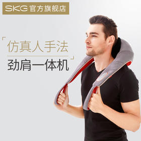 SKG6508按摩披肩 | 仿真人手法,肩颈一体,指压按摩