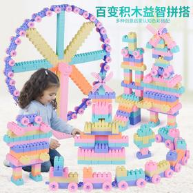 儿童益智拼插拼搭积木  暖色颗粒百变DIY玩具