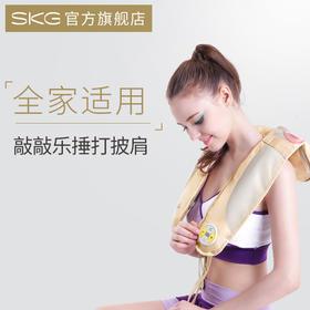SKG4020按摩披肩 | 肩宽自由调,温热捶打,全家适用