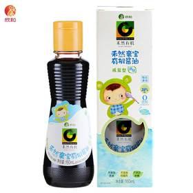 禾然亲宝有机酱油减盐型(调味) 160ml