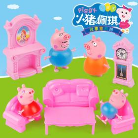 小猪生活起居仿真过家家玩具