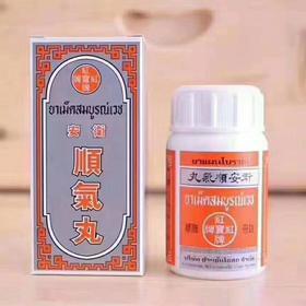 【⑤日内到货】泰国红宝牌顺气丸