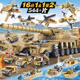 雷霆战火16合1军事拼装积木飞机坦克积雷霆战火16合1军事拼装积木飞机坦克积木玩具3-6周岁益智智力积木木玩具3-6周岁益智智力积木